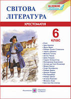 Хрестоматія. Світова література. 6 клас. Світленко О.