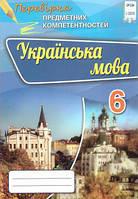 Українська мова. Перевірка предметних компетентностей. 6 клас. Авраменко О.М