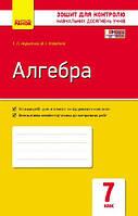 Алгебра. 7 клас. Комплексний зошит для контролю знань. Корнієнко Т.Л.
