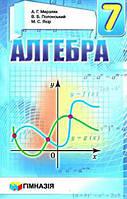 Алгебра. 7 клас. Підручник. Мерзляк А.Г.