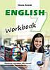 Англійська мова. Робочий зошит для 7 класу. Карп'юк О.Д.