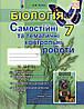 Біологія 7 клас. Зошит для самостійних та тематичних контрольних робіт. Кулініч О.М.