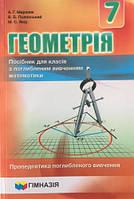Геометрія. 7 клас. Посібник для класів з поглибленим вивченням математики. Мерзляк А.Г.