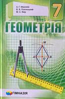 Геометрія. 7 клас. Підручник. Мерзляк А.Г.