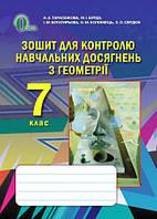 Геометрія. 7 клас. Зошит для контролю навчальних досягнень з геометрії. Тарасенкова Н.А.