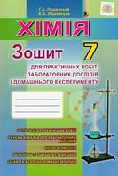Зошит для практичних робіт і лаборатних робіт 7 клас. Лашевська Г.А.