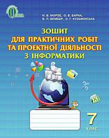 Інформатика. 7 клас. Зошит для практичних робіт та проектної діяльності. Морзе Н.В.