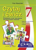 Книжка для читання польською мовою 7 клас. Мастиляк В.