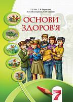 Основи здоров'я. Підручник 7 клас. Бех І.Д.,Воронцова T. Ст.