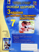 Основи здоров`я. Завдання для поточного і тематичного контролю 7 клас. Бойченко Т.Є.
