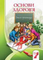 Основи здоров'я. Зошит-практикум 7 клас. Бех І.Д., Воронцова Т.В.
