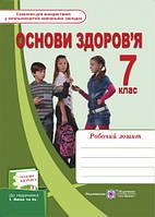 Основи здоров'я : Робочий зошит. 7 клас (до підруч. Беха І. та ін.)