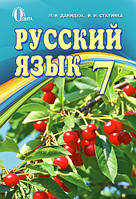 Російська мова. 7 клас. Підручник. Давидюк Л.В.