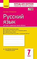 Російська мова. 7 клас. Комплексний зошит для контролю знань. Зима Е. В.