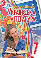Українська література. 7 клас. Підручник. Коваленко Л.Т.