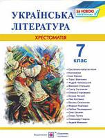 Українська література. Хрестоматія 7 клас. Витвицька С.
