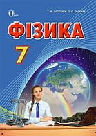 Фізика. Підручник 7 клас. Засєкіна Т.М., Засєкін Д.O.