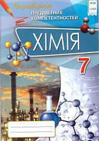 Хімія. Перевірка предметних компетентностей. 7 клас. Дубовик О.А