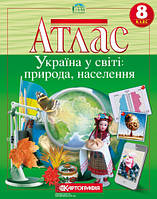 Атлас з географії. Україна у світі: природа, населення. 8 клас