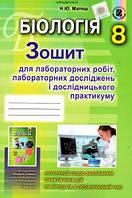 Біологія 8 клас. Зошит для лабораторних робіт, лабораторних досліджень та дослідницького практикуму. Матяш Н.Ю.