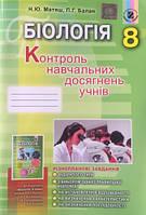 Біологія 8 клас. Зошит для тематичного і семестрового контролю навчальних досягнень. Матяш Н.Ю.