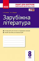 Зарубіжна література. 8 клас. Зошит для контролю навчальних досягнень. Столій І.Л.