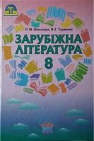 Зарубіжна література. Підручник 8 клас. Ніколенко О.М.