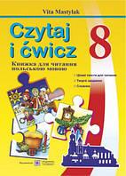 Книжка для читання польською мовою 8 клас. Мастиляк В.