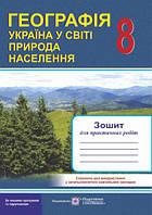 Зошит для практичних робіт. Географія. Україна у світі: природа, населення 8 клас. Варакута О.