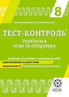8 клас | Українська мова і література. Тест-контроль | Шелехова, Молочко