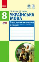8 клас | Українська мова. Зошит з розвитку мовлення до Пентелюк | Довгань