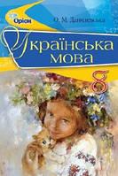 8 клас | Українська мова. Підручник | Данилевська О. М