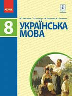 8 класу. | Українська мова. Підручник | Пентилюк М.І., Мельчук С.А.