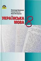 8 клас | Українська мова. Підручник | Авраменко О.М.