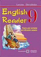 English Reader. Книга для читання англійською мовою. 9 клас. Давиденко Л.