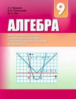 Алгебра 9 клас. Підручник для класів з поглибленим вивченням математики. А.Г. Мерзляк