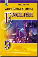 Англійська мова.  Підручник 9 клас. Несвіт А.М.