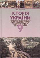 Історія України. Підручник для 9 класу. Струкевич О.К.