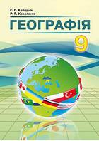 9 клас | Географія. Підручник | Кобернік С. Г., Коваленко Р.Р.