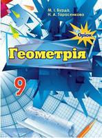 Геометрія. Підручник для 9 класу. Бурда М.І, Тарасенкова Н.А