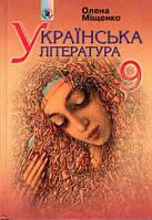 Українська література. Підручник 9 клас. Міщенко О.І.