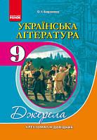 Українська література. 9 клас. Хрестоматія. Борзенко О.І.