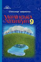 Українська література. Підручник 9 клас. Авраменко О. М.