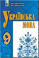 Українська мова. Підручник для 9 класу. Заболотний О.В.