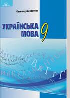 Українська мова. Підручник 9 клас. Авраменко О. М