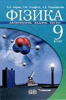 Фізика. Запитання, задачі, тести. 9 клас. Кирик Л. А.