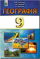 9 клас | Географія. Підручник | Пестушко В.Ю. Уварова Г.Ш.