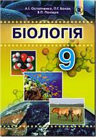 Біологія. Підручник 9 клас. Остапченко Л.І., Балан П.Г., Поліщук В.П.