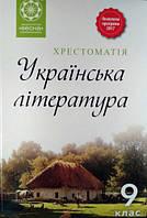 Українська література. 9 клас. Хрестоматія. Гавриш І.П.