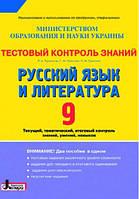 Тестовый контроль знаний. Русский язык и литература. 9 класс. Таровская Е.А.